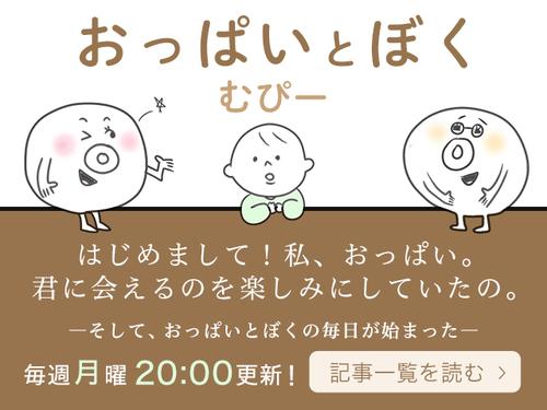 漫画連載『おっぱいとぼく』のアイコン