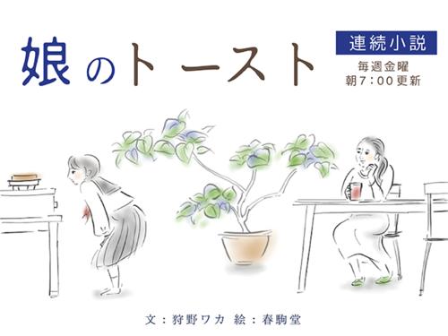連続小説『娘のトースト』のアイコン
