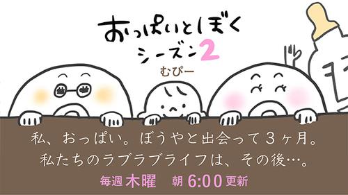 漫画連載『おっぱいとぼく シーズン2』のアイコン