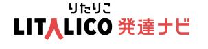 LITALICO(りたりこ)発達ナビの画像