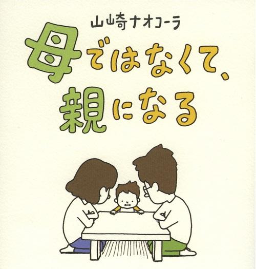 山崎ナオコーラ『母ではなくて、親になる』(河出書房新社)の画像