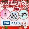 トミカ、プラレール、リカちゃんなど人気のおもちゃをクリスマスプレゼントに贈ろうのタイトル画像