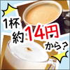 本格コーヒーがなんと一杯約14円から!のタイトル画像